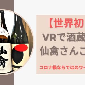 【世界初!?】 VR(バーチャルリアリティ)で仙禽(せんきん)さんの酒蔵を訪問して日本酒製造体験をしてきました!/コロナ禍ならではのイベントレポート