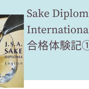 日本ソムリエ協会(J.S.A)主催 2020年 Sake Diploma International認定試験 合格体験記 ①/試験の振り返り