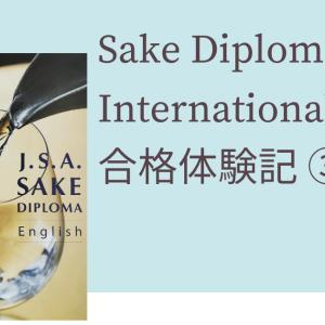 日本ソムリエ協会(J.S.A)主催 2020年 Sake Diploma International試験 合格体験記 ③/Sake Diploma International 願書と試験日