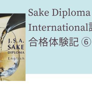 日本ソムリエ協会主催の2020年 Sake Diploma International試験 合格体験記 ⑥/2021年、Sake Diploma Internationalの教本が改訂されました
