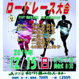 第25回 JA伊万里「フルーツの里」ロードレース大会開催。