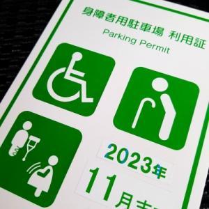 身体障害者手帳が届いた。