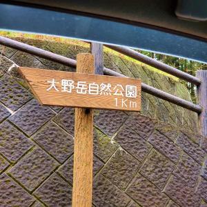 大野岳ドライブ&散歩。
