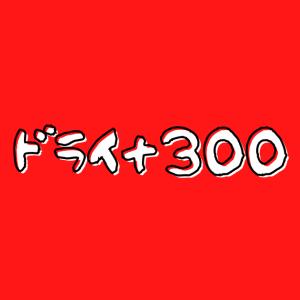 ドライ+300。