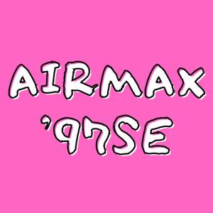 AIRMAX'97SE。