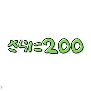さらに200。