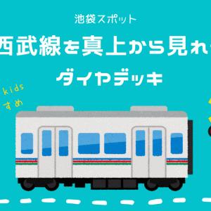 【線路を跨ぐ!】子供と電車を見るなら、ダイヤゲートのデッキがおすすめ!