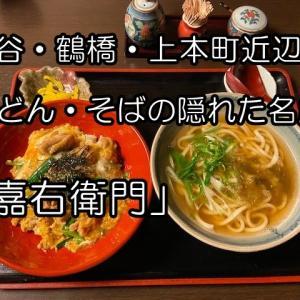 桃谷・鶴橋・上本町近辺のうどん・そばの隠れた名店「嘉右衛門」