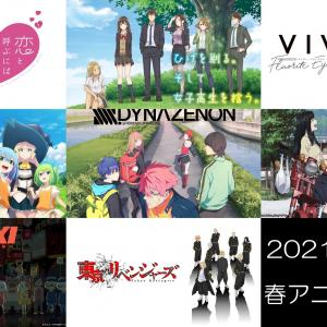 【アニメ】2021年 春アニメの中からお気に入りのご紹介
