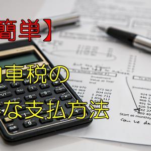 【超簡単】自動車税のお得な支払方法