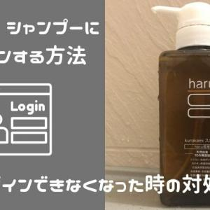 haru シャンプーにログインする方法|ログインできなくなった時の対処法