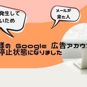 お客様の Google 広告アカウントは利用停止状態になりました(費用が発生していないため)のメールが来た人|焦らなくても大丈夫