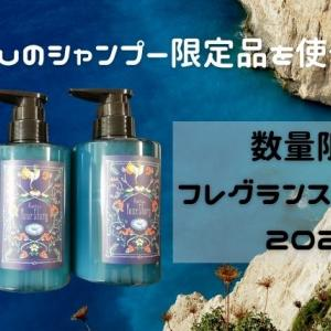 haruのシャンプー限定品を使ってみた|数量限定フレグランスシャンプー2021