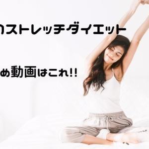 寝る前のストレッチダイエット|おすすめ動画はこれ!!