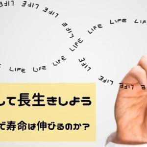 禁酒をして長生きしよう!禁酒効果で寿命は伸びるのか?