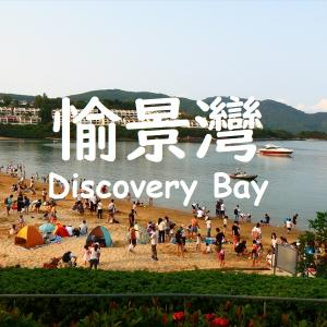 <香港:愉景灣>ビーチとプールが再開!愉景灣Discovery Bayのビーチへ ~大白灣沙灘Tai Pak Beach~