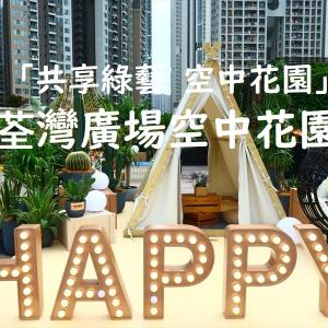 <香港:荃灣>緑いっぱいの屋上庭園 ~「共享綠藝 空中花園」@荃灣廣場空中花園・太空樂園~