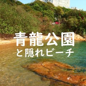 <香港:屯門掃管笏>公園すぐそばの隠れビーチ ~青龍公園Tsing Lung Garden~