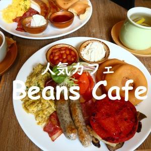 <香港:荃灣>今や大人気カフェBEANSはここから始まった ~荳子BEANS The Corner~