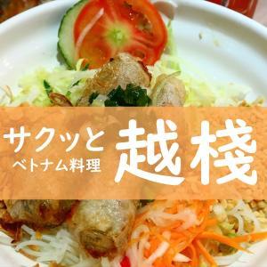 <香港>夕食はサクッとベトナム料理 ~越棧越式湯粉專門店Viet's Choice~
