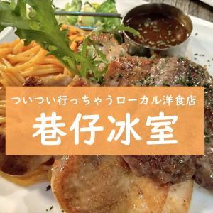 <香港>ついつい行っちゃうローカル洋食店 ~巷仔冰室Corner Kitchen~