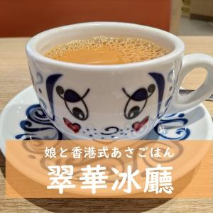 <香港>娘とまったり香港式朝ごはん♥ ~翠華冰廳Tsui Wah Cafe~
