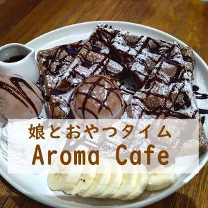 <香港>娘とまったりおやつタイム ~Aroma Dessert Cafe~