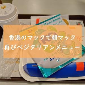 <香港>ベジタリアン向け朝マック!おまけで洗濯用洗剤もゲット ~マクドナルド~
