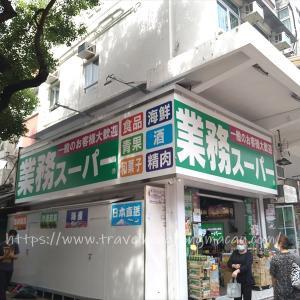 <香港>業務スーパー 先月大埔にオープン!