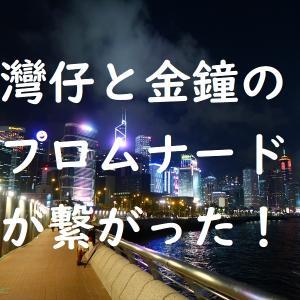 <香港>夜のお散歩におススメ 灣仔と金鐘のプロムナードが繋がった!灣仔、金鐘そして中環までプロムナードを歩く ~灣仔海濱長廊Wan Chai Promenade~
