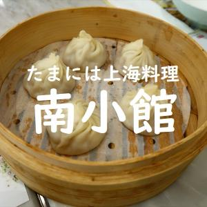 <香港>母の日ディナーは上海料理でお祝い ~南小館The Dining Room~