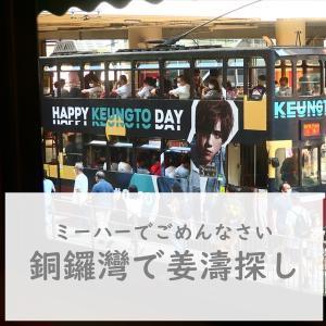<香港>母の日ステイケーション まとめと番外編 銅鑼灣でちょっとだけ姜濤探し(ミーハー散歩)