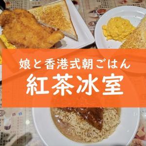 <香港>娘とまったり香港式朝ごはん♥ ~紅茶冰室Red Tea Cafe~