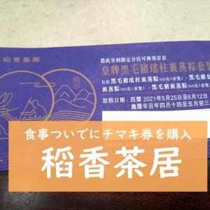 <香港>食事ついでにチマキ券購入 コロナ禍の人間ドラマ ~稻香茶居Tao Heung Tea House~