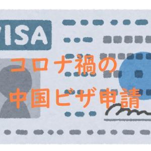 <香港>コロナ禍での中国ビザの申請(1) 中国製のワクチン接種でビザがとりやすくなる!