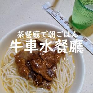 <香港>なぜか娘の友達のお父さんと?茶餐廳で朝ごはん ~牛車水餐廳Kreta Ayer Restaurant~