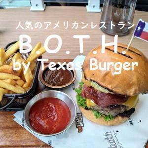 <香港>テキサスBBQビーフバーガー!今年オープンした人気のアメリカンレストラン ~B.O.T.H. by Texas Burger~
