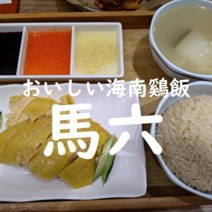<香港>馬六Malacca Cuisine ~海南鷄飯が食べたくて行ったら友達できた~