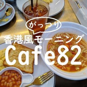 <香港>カフェで香港風がっつりモーニング ~Cafe82~