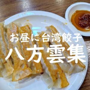<香港>焼き餃子も水餃子も!ランチに台湾餃子 ~八方雲集~