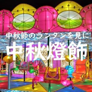 <香港:中秋節>2021中秋燈飾@維園Victoria Park ~中秋節のランタンフェスティバルを見にビクトリア公園へ~