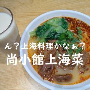 <香港>うーん、これって上海料理? ~尚小館上海菜~