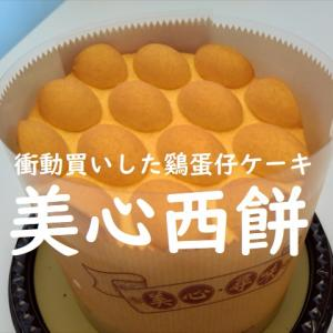 <香港>香港ならでは!雞蛋仔の形のケーキを衝動買い ~美心西餅~