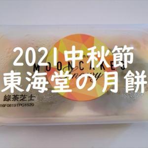 <香港:中秋節>冰皮月餅(緑茶チーズ味) ~東海堂Arome Bakery~
