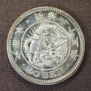 ヤフオクで落とした銀貨 〜竜20銭銀貨 明治33年〜