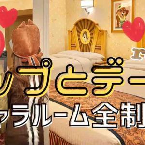 祝キャラクタールーム全制覇❣️チップとデールルーム(2017号室)宿泊レポートYouTube💕💕