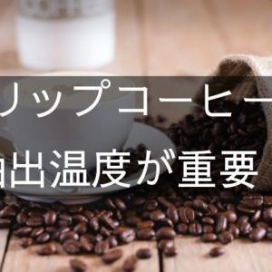 【超重要】ペーパードリップコーヒーを美味しく入れるコツは「お湯の温度」です