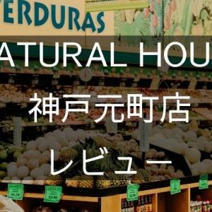 神戸のオーガニック食品スーパー「Natural House」はなかなか良かったです