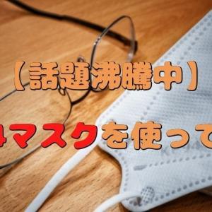 【今話題】アヒルのくちばしみたいなマスク『KF94』使用感レビュー