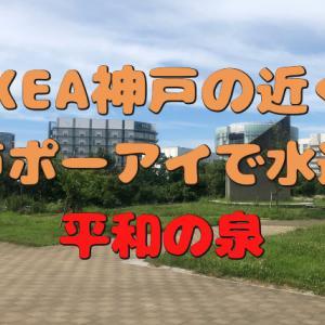 【無料で楽しめる】IKEA神戸周辺の水遊びスポット「平和の泉」|1歳程度の子供にもおすすめ!